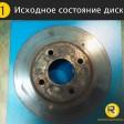 protochka-diska-shag-1