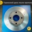 protochka-diska-shag-5